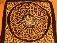 Authentic kaaba kiswa